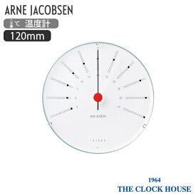 【キャッシュレス5%還元】アルネヤコブセン バンカーズ 掛温度計 120mm ARNE JACOBSEN Bankers Thermometer AJ43687 インテリア