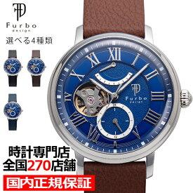 【ポイント最大38.5倍】フルボデザイン ユアチョイス サンド F8402BL メンズ 腕時計 自動巻き 革ベルト ブルー オープンハート【選べるベルト4種類】