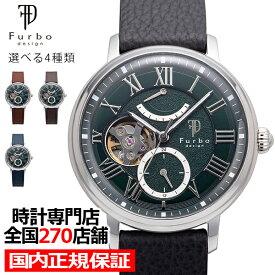 【ポイント最大38.5倍】フルボデザイン ユアチョイス サンド F8402GR メンズ 腕時計 自動巻き 革ベルト グリーン オープンハート【選べるベルト4種類】