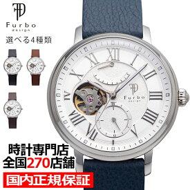 【ポイント最大38.5倍】フルボデザイン ユアチョイス サンド F8402SI メンズ 腕時計 自動巻き 革ベルト シルバーホワイト オープンハート【選べるベルト4種類】