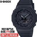 《8月8日発売》G-SHOCK ジーショック GA-2100-1A1JF メンズ 腕時計 デジアナ ブラック カーボンコアガード 耐衝撃 20…
