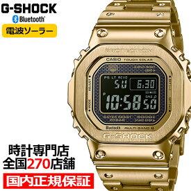 【再入荷】G-SHOCK GMW-B5000GD-9JF フルメタル ゴールド メンズ 腕時計 耐衝撃構造 タフソーラー 電波 デジタル メタルケース 20気圧防水 Bluetooth スマホリンク ジーショック GMW-B5000 かっこいい 品薄