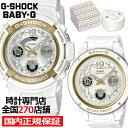 【キャッシュレス5%還元】《11月22日発売/予約》G-SHOCK ジーショック ラバーズコレクション LOV-19A-7AJR 限定 ペア 腕時計 デジアナ ホワイト カシオ 国内正規品