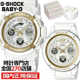 《11月22日発売》G-SHOCK ジーショック ラバーズコレクション LOV-19A-7AJR 限定 ペア 腕時計 デジアナ ホワイト カシオ 国内正規品