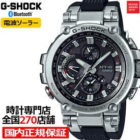 G-SHOCK MT-G MTG-B1000-1AJF メンズ 腕時計 電波ソーラー ジーショック bluetooth 国内正規品