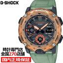 【30日はポイント最大41倍】G-SHOCK Gショック HIDDEN COAST GA-2000HC-3AJF メンズ 腕時計 アナデジ マットスケルト…