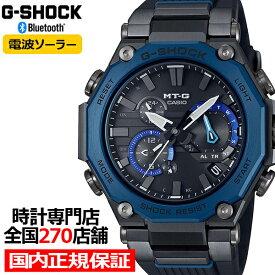 【ポイント最大56倍&最大2000円OFFクーポン】G-SHOCK Gショック MT-G デュアルコアガード MTG-B2000B-1A2JF メンズ 腕時計 電波ソーラー アナログ Bluetooth ブルー 国内正規品 カシオ