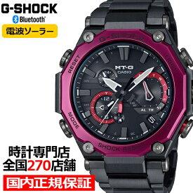 【20時〜ポイント最大56倍&最大2000円OFFクーポン】G-SHOCK Gショック MT-G デュアルコアガード MTG-B2000BD-1A4JF メンズ 腕時計 電波ソーラー アナログ Bluetooth ボルドー 国内正規品 カシオ