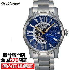【20日はポイント最大45倍】オロビアンコ オラクラシカ OR0011N501 メンズ 腕時計 自動巻き ステンレス ブルー スケルトン