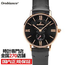 【20日はポイント最大45倍】オロビアンコ シンパティア OR0072-3 レディース 腕時計 クオーツ レザー ブラック スモールセコンド SIMPATIA