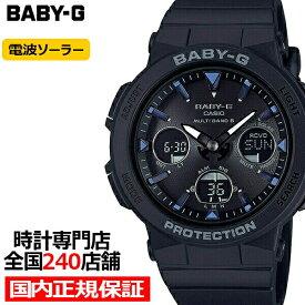BABY-G ビーチ トラベラー BGA-2500-1AJF レディース 腕時計 電波 ソーラー アナデジ ブラック ウレタン ベビージー カシオ 国内正規品
