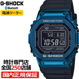 G-SHOCK ジーショック GMW-B5000G-2JF メンズ 腕時計 電波ソーラー デジタル ブルー B5000 メタル 反転液晶 国内正規品