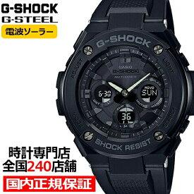 【ポイント最大55.5倍&最大2000円OFFクーポン】G-SHOCK ジーショック G-STEEL Gスチール GST-W300G-1A1JF メンズ 腕時計 電波ソーラー アナデジ ミドルサイズ ブラック メタル 国内正規品 カシオ
