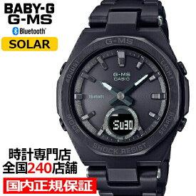 《6月11日発売》BABY-G ベビーG G-MS ジーミズ MSG-B100DG-1AJF レディース 腕時計 ソーラー Bluetooth アナデジ メタルバンド ブラック 国内正規品 カシオ