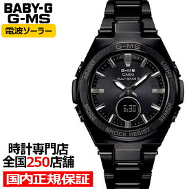 【ポイント最大38.5倍】BABY-G G-MS MSG-W200CG-1AJF ベビージー カシオ レディース 腕時計 電波 ソーラー アナデジ ブラック ジーミズ 国内正規品