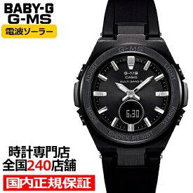 BABY-G G-MS MSG-W200G-1A2JF ベビージー カシオ レディース 腕時計 電波 ソーラー アナデジ ブラック ウレタン ジーミズ 国内正規品