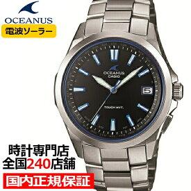 【18日はポイント最大37.5倍&最大5000円OFFクーポン】オシアナス 3針モデル OCW-S100-1AJF メンズ 腕時計 電波 ソーラー チタン ブラック カシオ