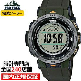 プロトレック クライマーライン デジタル PRW-30Y-3JF メンズ 腕時計 電波 ソーラー グリーン 登山 国内正規品 カシオ