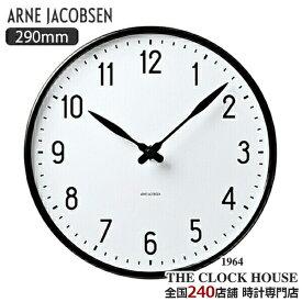 ARNE JACOBSEN アルネヤコブセン STATION ステーション 290mm 掛時計 ウォールクロック AJ43643 インテリア アラビア数字