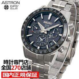 ポイント最大55倍&最大2,000円OFFクーポン!セイコー アストロン 5Xシリーズ SBXC003 メンズ 腕時計 ソーラー GPS 電波 チタン ブラック
