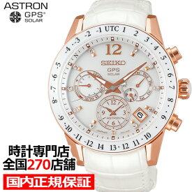 セイコー アストロン 5Xシリーズ SBXC004 レディース 腕時計 GPS ソーラー 電波 革ベルト ホワイト