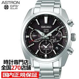 セイコー アストロン 5Xシリーズ デュアルタイム SBXC021 メンズ腕時計 GPSソーラー電波 ブラック ステンレス