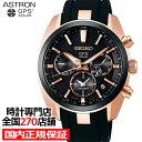 《9月7日発売》セイコー アストロン 5Xシリーズ デュアルタイム SBXC024 メンズ腕時計 GPSソーラー電波 ブラック シリコン