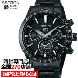 【20時〜ポイント最大56倍&最大2000円OFFクーポン】セイコー アストロン 5Xシリーズ SBXC037 メンズ 腕時計 ソーラー GPS 電波 ブラック