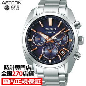 セイコー アストロン 5Xシリーズ デュアルタイム SBXC049 メンズ腕時計 GPSソーラー電波 ステンレス