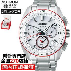 《8月6日発売/予約》セイコー アストロン 国境なき医師団 コラボレーション 限定モデル SBXC091 メンズ 腕時計 GPS ソーラー電波 ホワイト【コアショップ専売モデル】
