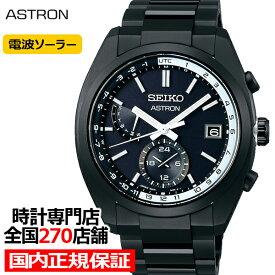 セイコー アストロン スタンダードシリーズ SBXY019 メンズ 腕時計 ソーラー 電波 デュアルタイム ブラック 日本製