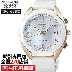 セイコー アストロン レディース 3Xシリーズ STXD002 腕時計 GPS ソーラー 電波 革ベルト ホワイト【コアショップ専売モデル】