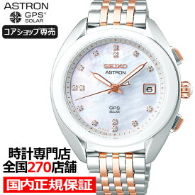 セイコー アストロン レディース 3Xシリーズ STXD011 レディース 腕時計 GPS ソーラー 電波 セラミックスベゼル ホワイト【コアショップ専売モデル】