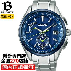 【ポイント最大37.5倍&最大5000円OFFクーポン】セイコー ブライツ ジャパンコレクション2020 限定モデル SAGA299 メンズ 腕時計 ソーラー 電波 チタン ブルー