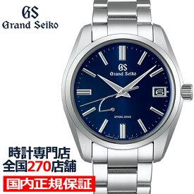 【ポイント最大55.5倍&最大2000円OFFクーポン】グランドセイコー 9R スプリングドライブ スタンダードモデル SBGA439 メンズ 腕時計 ミッドナイトブルー 9R65