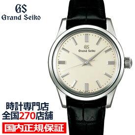グランドセイコー メカニカル 9S 手巻き メンズ 腕時計 SBGW231 革ベルト アイボリー カレンダー