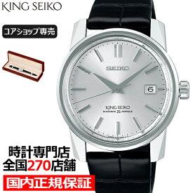 キングセイコー セイコー創業140周年記念 KSK復刻限定モデル SDKA001 メンズ 腕時計 メカニカル 自動巻き 6L35【コアショップ専売モデル】