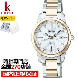 セイコー ルキア I Collection 2021 限定モデル SSQV090 レディース 腕時計 ソーラー電波 防水 日付 ダイヤ入り シャンパンゴールド