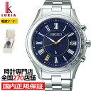 ポイント最大60倍&最大2000円OFFクーポン!【再入荷】セイコー ルキア 限定モデル エターナルブルー SSVH031 メンズ 腕時計 ソーラー 電波 ブルー