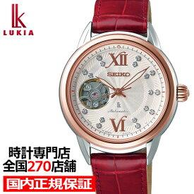 セイコー ルキア オータム SSVM056 レディース 腕時計 メカニカル 自動巻き 革ベルト スワロフスキー