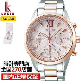 セイコー ルキア 限定モデル 2020 SAKURA Blooming SSVS044 レディース 腕時計 ソーラー クロノグラフ サクラ