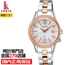 セイコー ルキア SSVV036 ラッキーパスポート レディース 腕時計 ソーラー 電波 SEIKO LUKIA