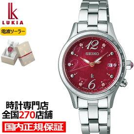 セイコー ルキア クリスマス 限定モデル SSVV043 レディース 腕時計 ソーラー 電波