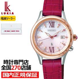 セイコー ルキア 限定モデル 2020 SAKURA Blooming SSVV052 レディース 腕時計 ソーラー 電波 革ベルト サクラ