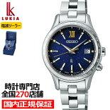 セイコールキア2020エターナルブルー限定モデルSSVV063レディース腕時計ソーラー電波ラッキーパスポート