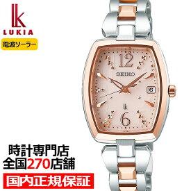 セイコー ルキア レディダイヤ ソーラー 電波 腕時計 レディース 防水 トノー コンビ SSVW126