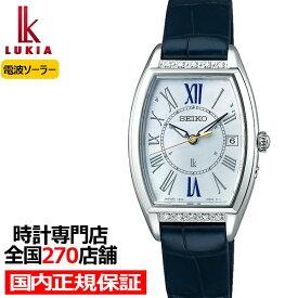 セイコー ルキア レディダイヤ SSVW181 レディース 腕時計 ソーラー電波 白蝶貝 ダイヤ入り 革ベルト ホワイト
