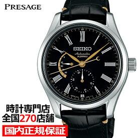 セイコー プレザージュ 漆 ダイヤル SARW013 メンズ 腕時計 メカニカル 自動巻き ブラック 革ベルト