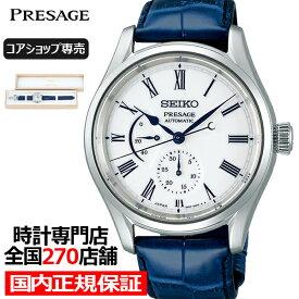セイコー プレザージュ 限定モデル 2020 有田焼 ダイヤル SARW053 メンズ 腕時計 メカニカル 自動巻き 革ベルト【コアショップ専売モデル】