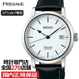 セイコー プレザージュ 渡辺力 琺瑯 ほうろう ダイヤル SARX065 メンズ 腕時計 メカニカル 自動巻き 革ベルト【コアショップ専売モデル】